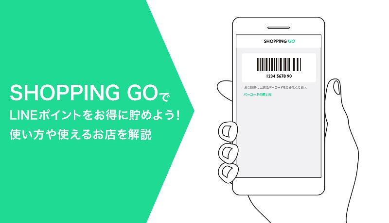 SHOPPING GO(ショッピングゴー)でLINEポイントをお得に貯めよう!使い方や使えるお店を解説