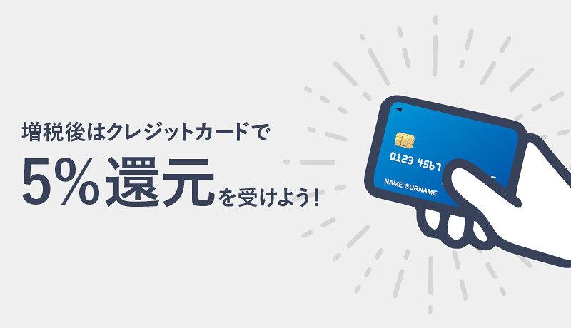 消費税が10%に増税! クレジットカード決済で増税後に5%還元を受けよう!