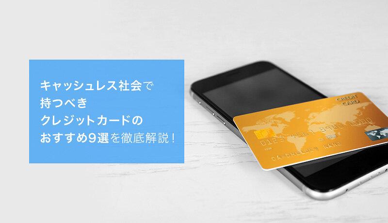 キャッシュレス社会で持つべきクレジットカードのおすすめ9選を徹底解説!
