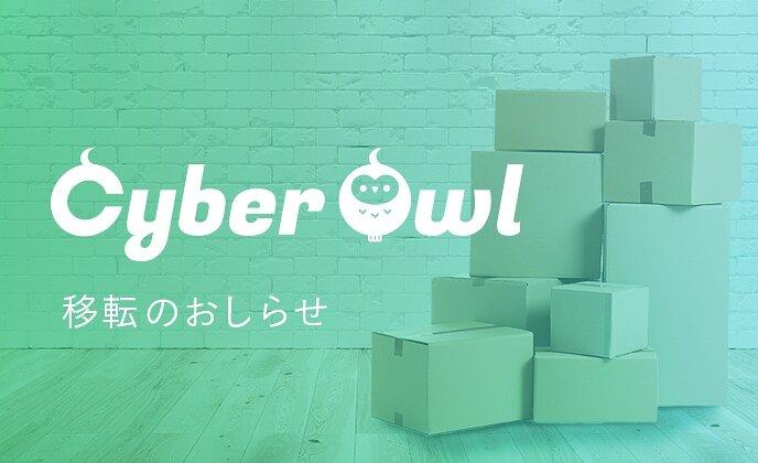 株式会社CyberOwl本社オフィス移転のお知らせ