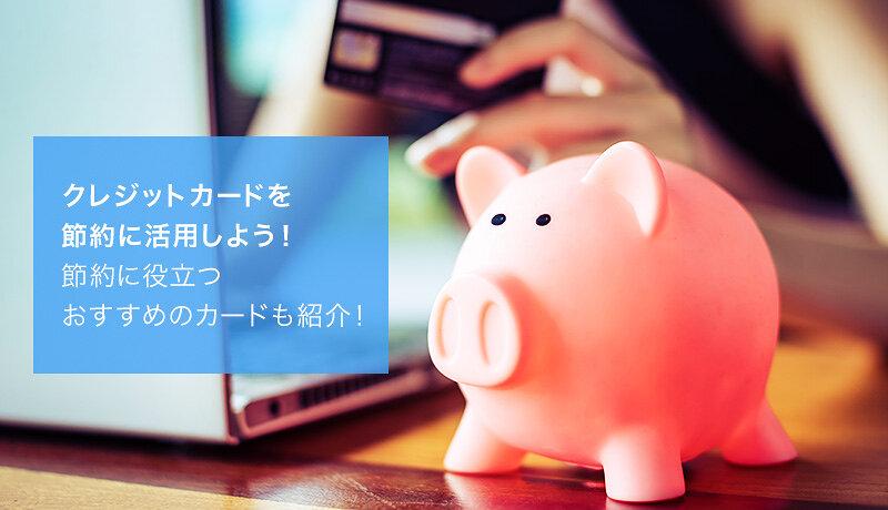 クレジットカードを節約に活用しよう!節約に役立つおすすめのカードも紹介