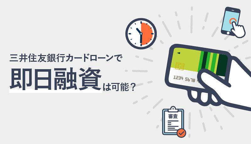 「三井住友銀行 カードローン」で即日融資は可能?最短融資のタイミングとコツを解説