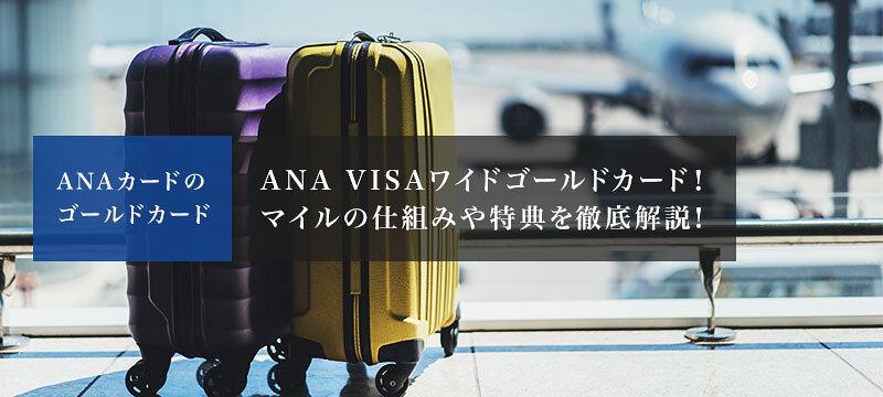 ANAカードのゴールドならANA VISAワイドゴールドカード!マイルの仕組みや特典を徹底解説!