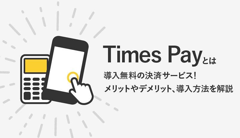 Times Pay(タイムズペイ)は導入するべき?メリットやデメリット、利用開始までの流れを解説