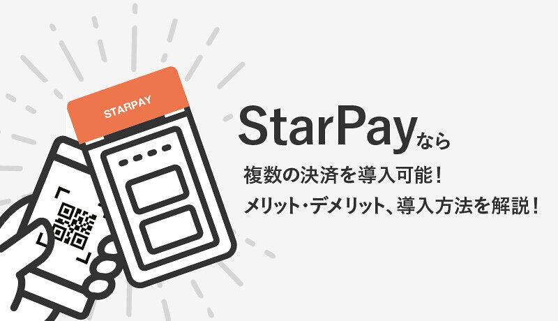 StarPay(スターペイ)なら複数のスマホ決済を導入可能!メリット・デメリット、導入方法について徹底解説!