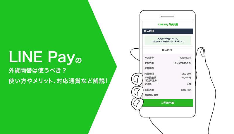 LINE Pay外貨両替は使うべき?使い方やメリット、対応通貨など解説!