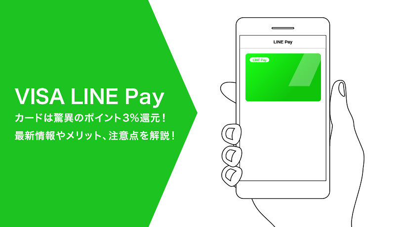 VISA LINE Payカードは驚異のポイント3%還元!最新情報やメリット、注意点を解説!