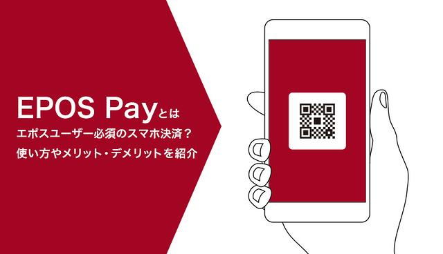 EPOS Pay(エポスペイ)とはエポスユーザー必須のスマホ決済?使い方やメリット・デメリットを紹介