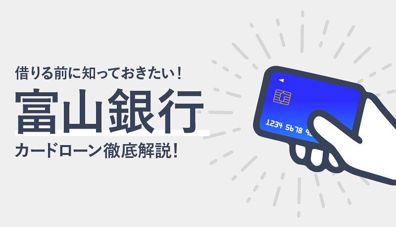 富山銀行カードローンは3種類!それぞれの特徴と審査について解説!
