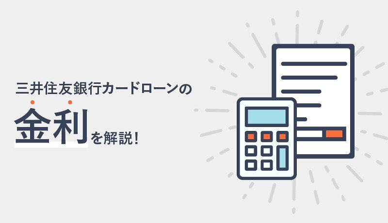 「三井住友銀行 カードローン」の金利は低い?相場比較と金利を引き下げる方法を徹底解説