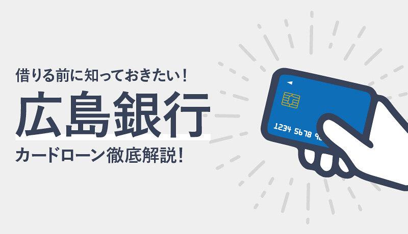広島銀行カードローンの商品概要と審査、金利を徹底解説!