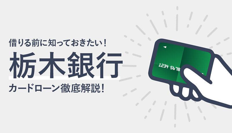栃木銀行カードローンの金利、審査、申し込みから借入まで徹底解説!