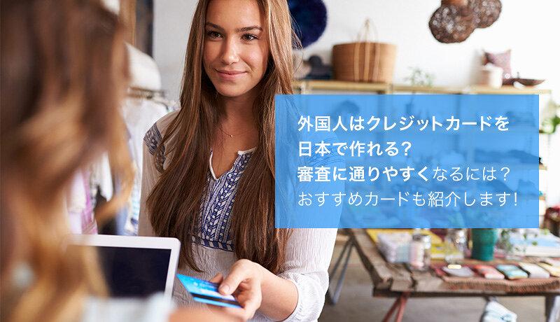 外国人はクレジットカードを日本で作れる?審査に通りやすくなるには?おすすめカードも紹介します!