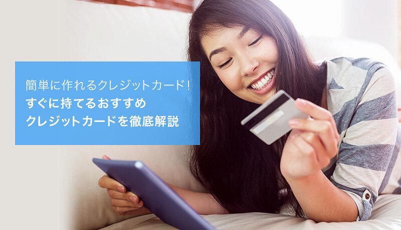 簡単に作れるクレジットカード特集!すぐに持てるおすすめクレカをご紹介!