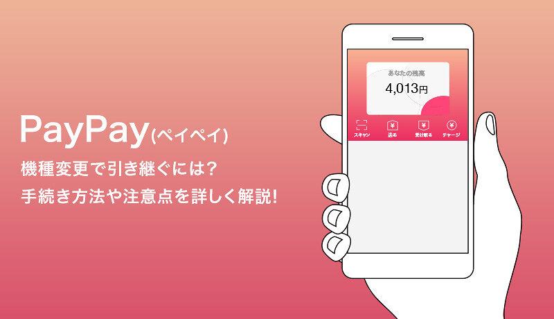 PayPay(ペイペイ)を機種変更で引き継ぐには?手続き方法や注意点を詳しく解説!