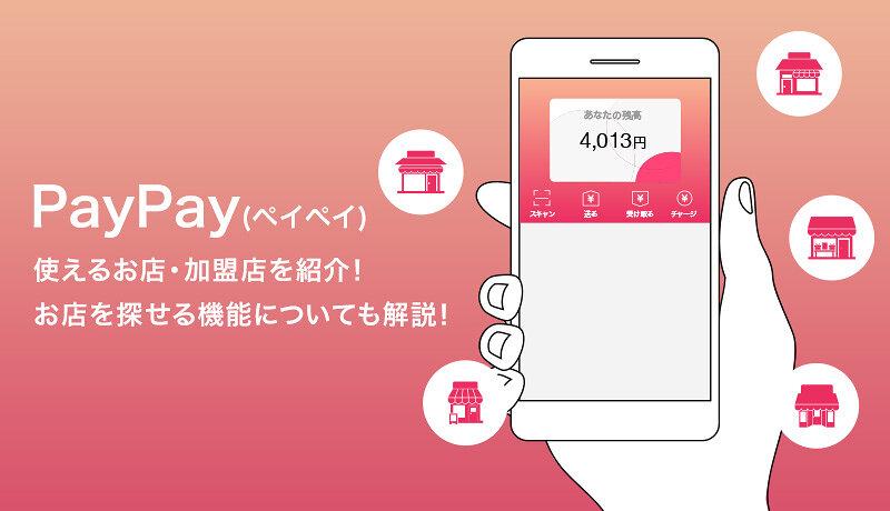 PayPay(ペイペイ)使えるお店・加盟店を紹介!お店を探せる機能についても解説