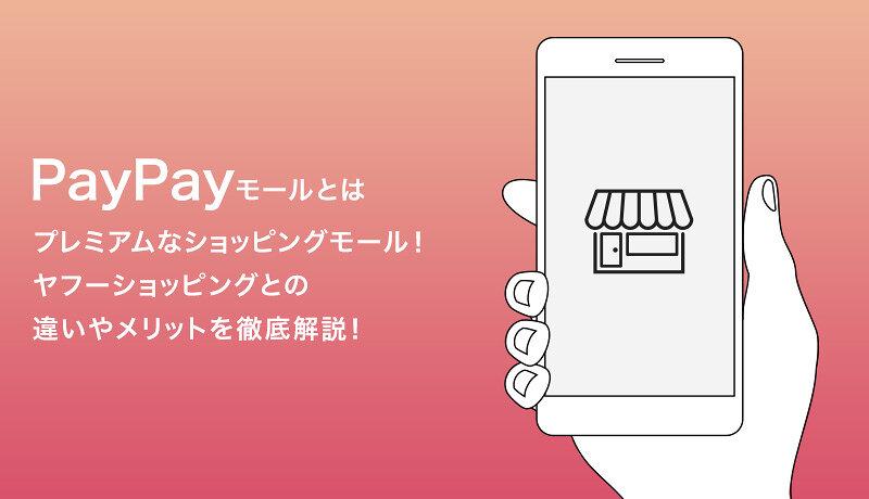 PayPayモールとはプレミアムなショッピングモール!ヤフーショッピングとの違いやメリットを徹底解説