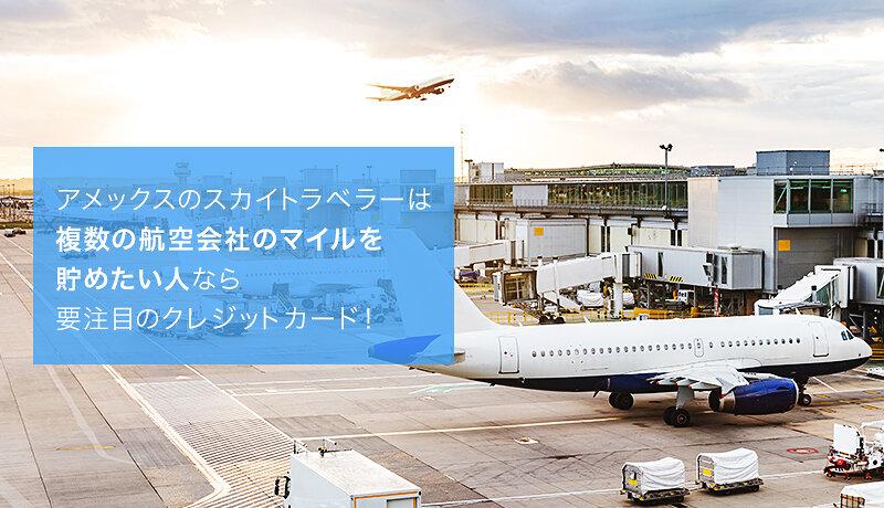 アメックスのスカイトラベラーは複数の航空会社のマイルを貯めたい人なら要注目のクレジットカード!