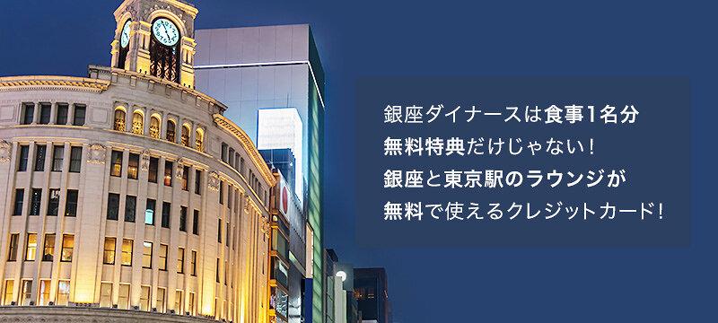 銀座ダイナースは食事1名分無料特典だけじゃない!銀座と東京駅のラウンジが無料で使えるクレジットカード!