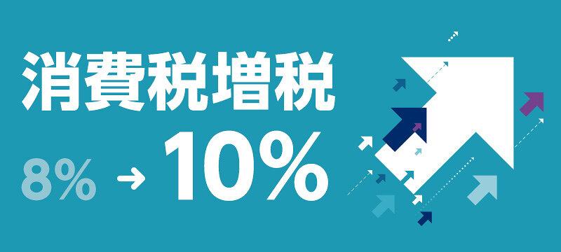 消費税増税で10%に!対策に必要な「軽減税率」や「ポイント還元」をわかりやすく解説!