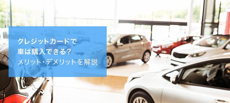 クレジットカードで車は購入できる?メリット・デメリットを徹底的に解説