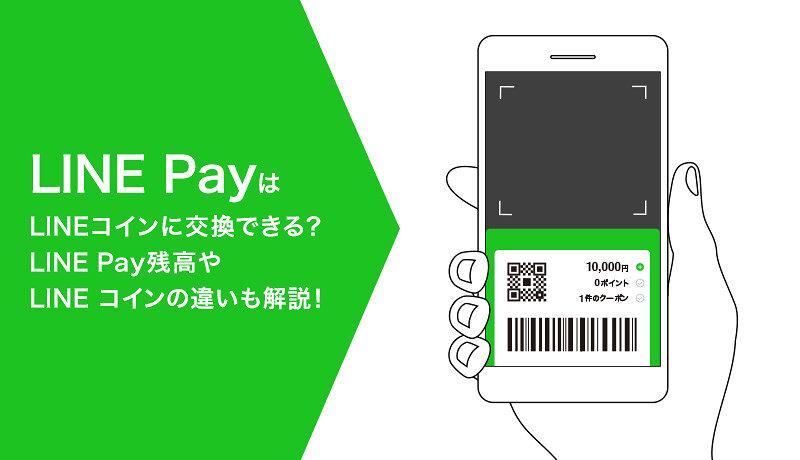LINE Payの残高はLINEコインに交換可能?できること・できないことを徹底解説!