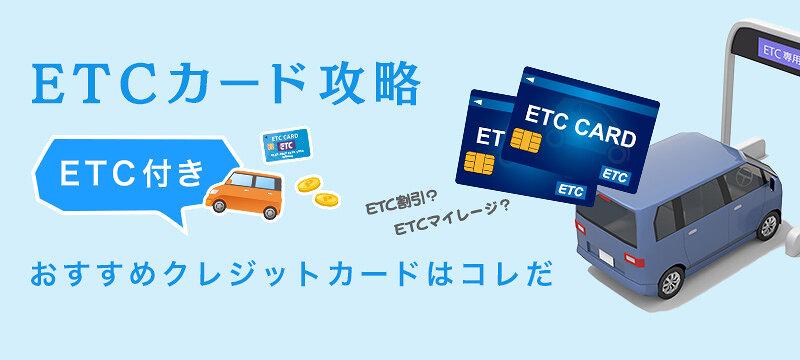 ETC付きクレジットカードを徹底比較!ポイント高還元率や年会費無料のお得なクレカを紹介