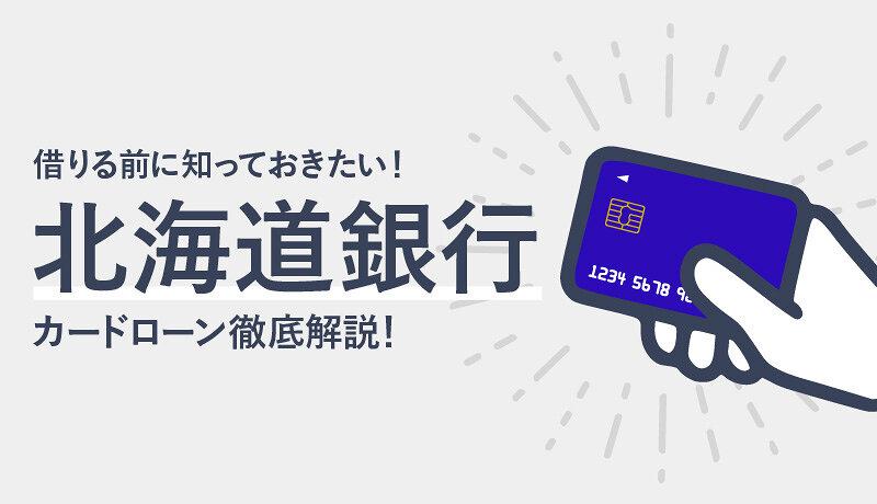 北海道銀行カードローンのメリット・デメリットから審査の流れ、返済方法まで徹底解説!