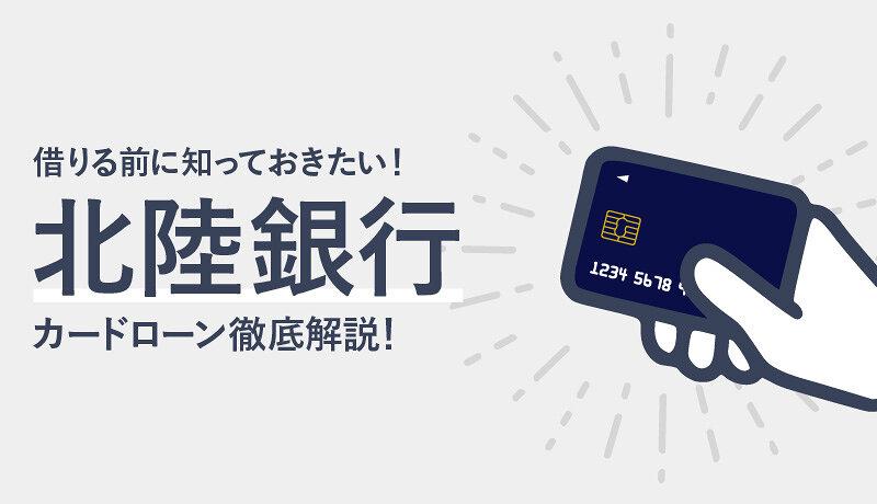 北陸銀行カードローン「スーパーNOW」&「クイックマン」を徹底解説!