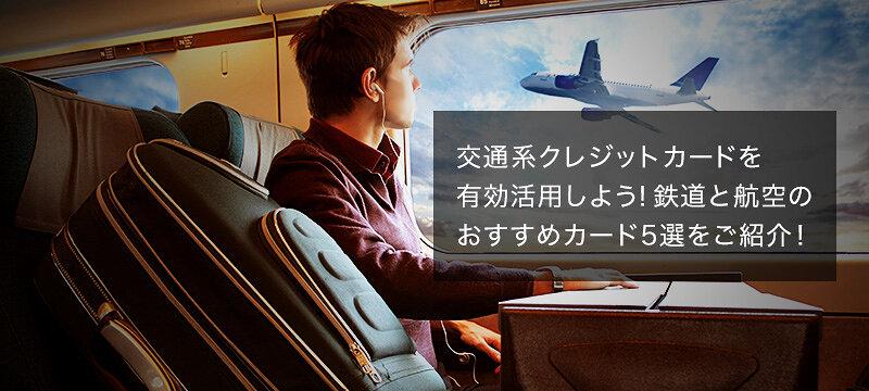 交通系クレジットカードを有効活用しよう!鉄道と航空のおすすめカード5選をご紹介