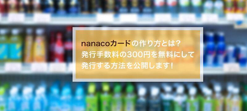nanacoカードの作り方とは?発行手数料の300円を無料にして発行する方法を公開します