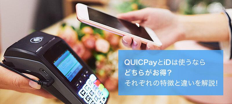 QUICPayとiDは何が違う?Apple Payユーザーはどっちが良い?特徴や仕組みをあわせて解説