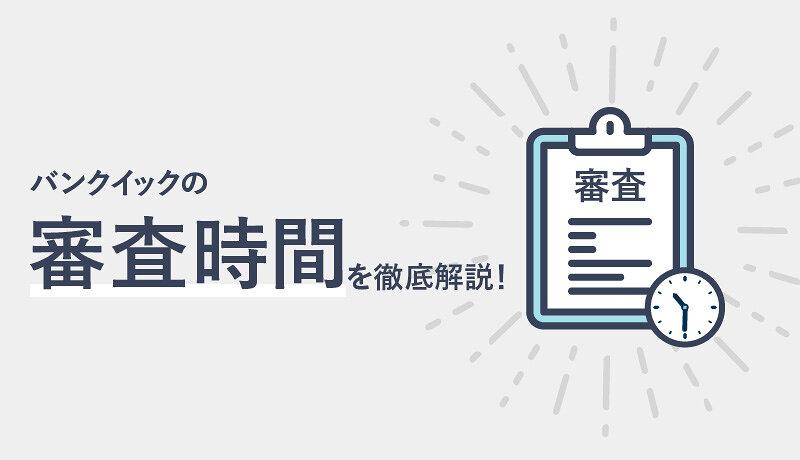 三菱UFJ銀行カードローン(バンクイック)の審査時間は?短縮するコツも解説