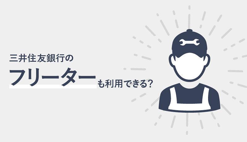 「三井住友銀行 カードローン」はフリーターも審査OK?気になる在籍確認の連絡先も解説