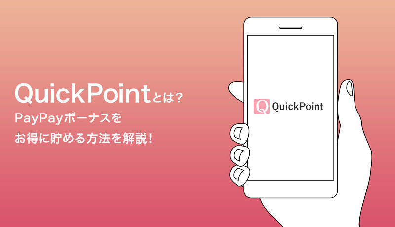 QuickPoint(クイックポイント)とは?PayPayボーナスをお得に貯める方法を解説!