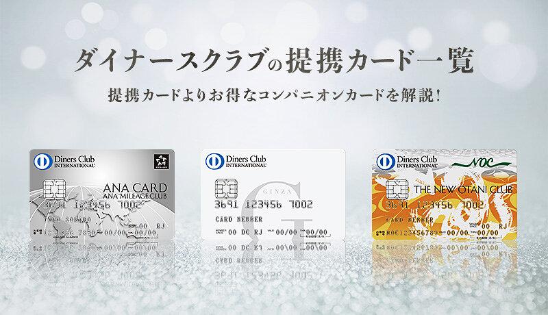 ダイナースクラブの提携カード一覧&提携カードよりお得なコンパニオンカードを解説!