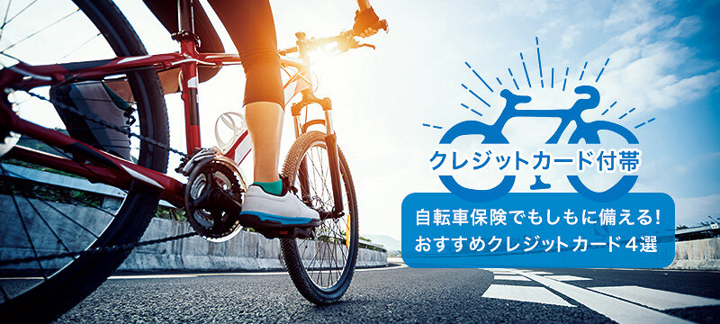 クレジットカード付帯の自転車保険でもしもに備える!おすすめクレジットカード4選