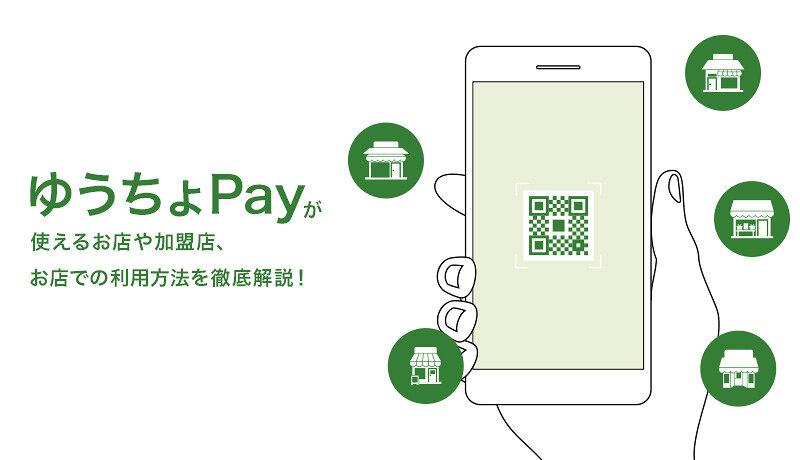 ゆうちょPay(ゆうちょペイ)が使えるお店や加盟店、お店での利用方法を徹底解説!