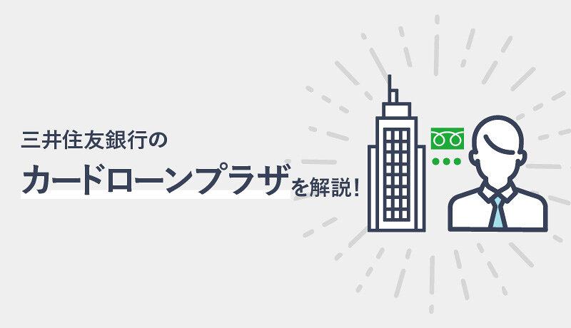 三井住友銀行のカードローンプラザとは?受付時間や電話で申し込む方法を詳しく解説