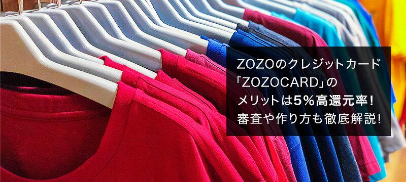 ZOZOのクレジットカード「ZOZOCARD」のメリットは5%高還元率!審査や作り方も徹底解説!
