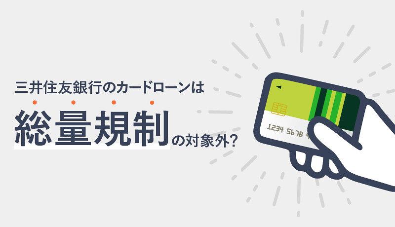 三井住友銀行のカードローンに総量規制は適用される?年収や他社借入との関係は?