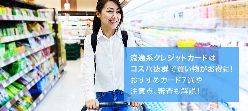 流通系クレジットカードはコスパ抜群で買い物がお得に!おすすめカード7選や注意点、審査も解説!