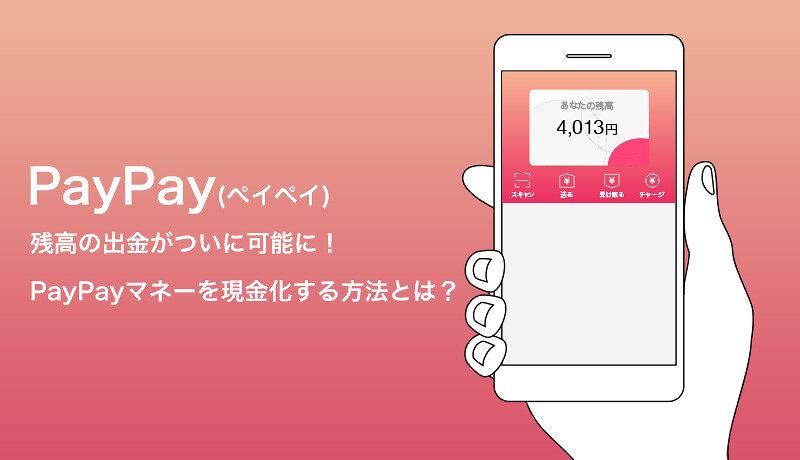 PayPay(ペイペイ)残高の出金がついに可能に!PayPayマネーを現金化する方法とは?