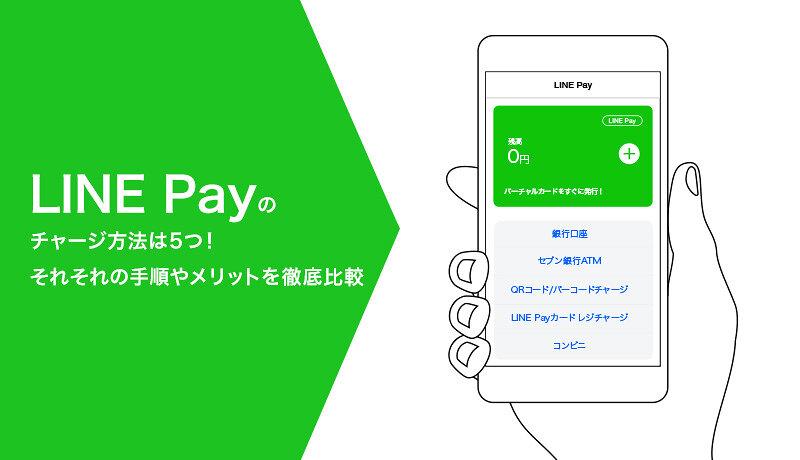 LINE Pay(ラインペイ)のチャージ方法は5つ!それそれの手順やメリットを徹底比較