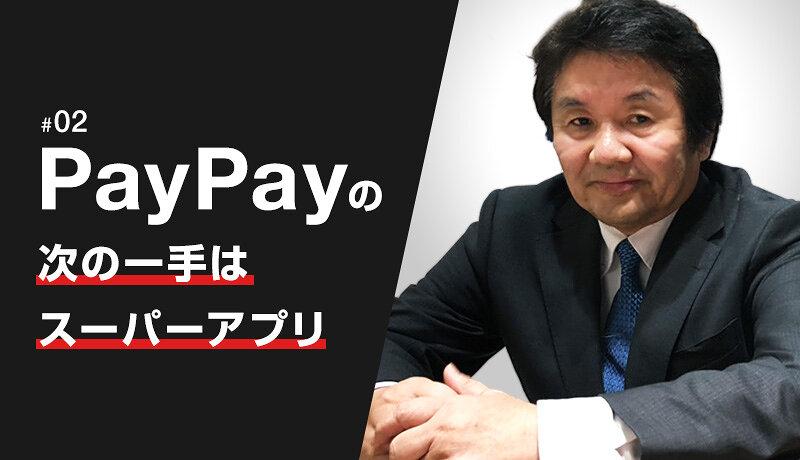 勝ち組、PayPayの次の一手はスーパーアプリ!!