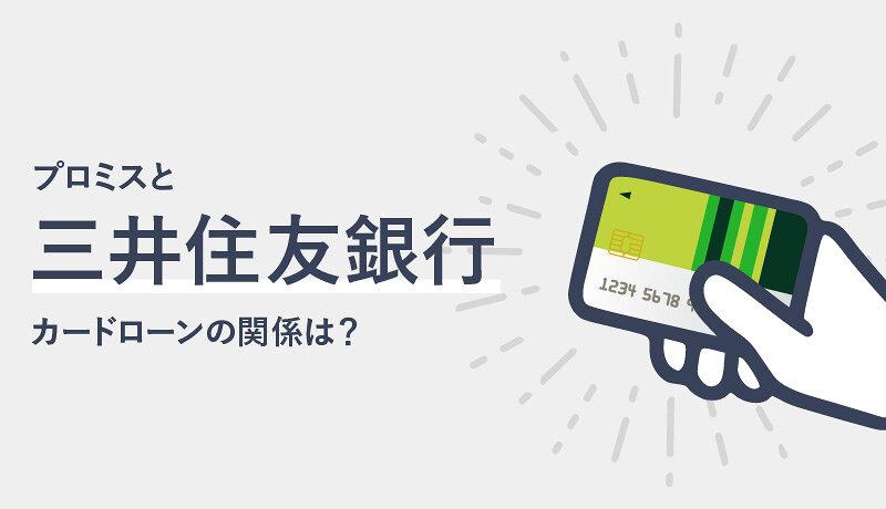 プロミスと「三井住友銀行 カードローン」の関係性は?審査や金利の違いを徹底比較