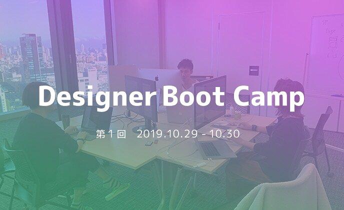 第1回Designer Boot Campを実施いたしました