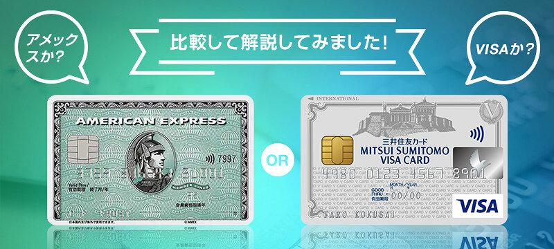 アメックスとVISAを比較検証!カードの違いやそれぞれの特徴を紹介