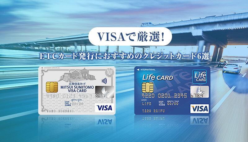 VISAで厳選!ETCカード発行におすすめのクレジットカード6選
