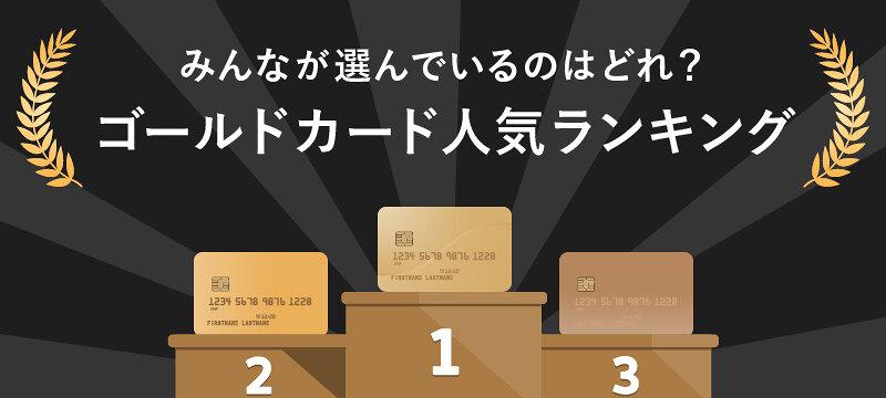 【ゴールドカード人気ランキング2020】口コミで選ぶ人気カードはコレ!
